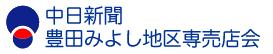 中日新聞豊田みよし販売店会